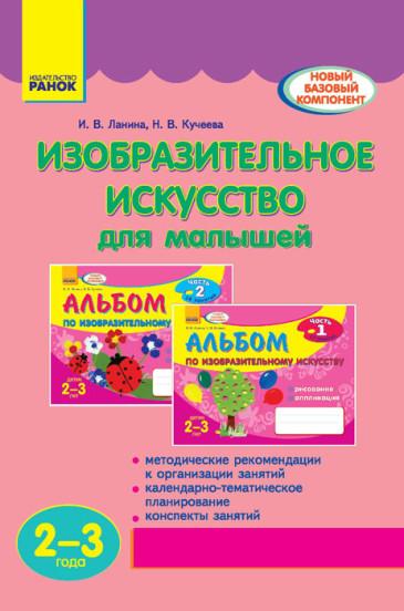 Изобразительное искусство для малышей (2–3 года)