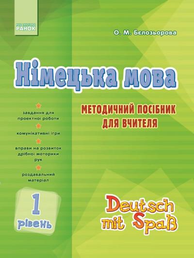Німецька мова. 1 рівень. Методичний посібник для вчителя (серія «Deutsch mit Spa?»)