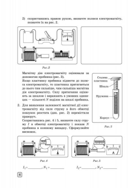 Фізика. 9 клас. Зошит для лабораторних робіт