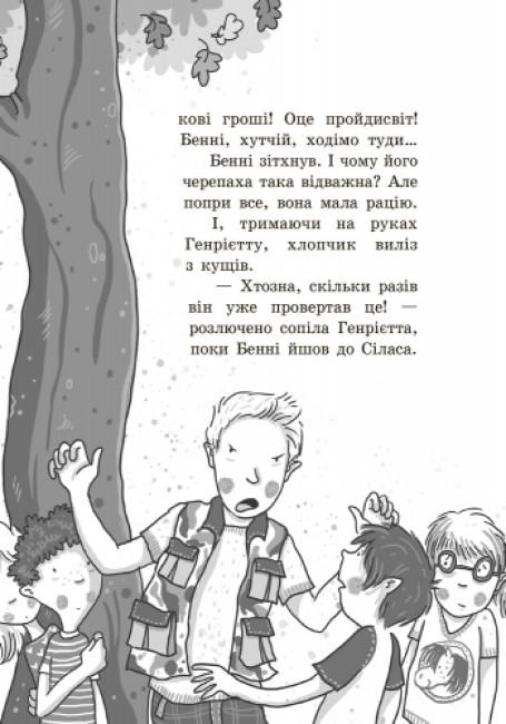Школа чарівних тварин. Повний відпад! Книга 4