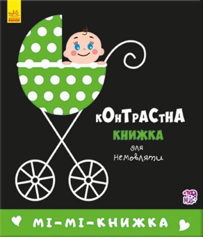 Контрастна книжка для немовляти. Мі-мі-книжка