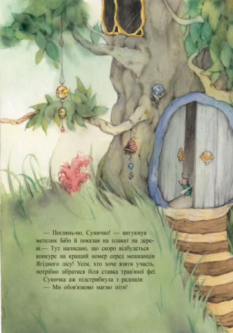 Ягідна фея Суничка. Ягідне чаклунство