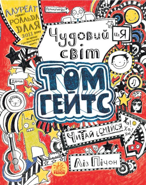 Том Гейтс. Чудовий світ Тома Гейтса
