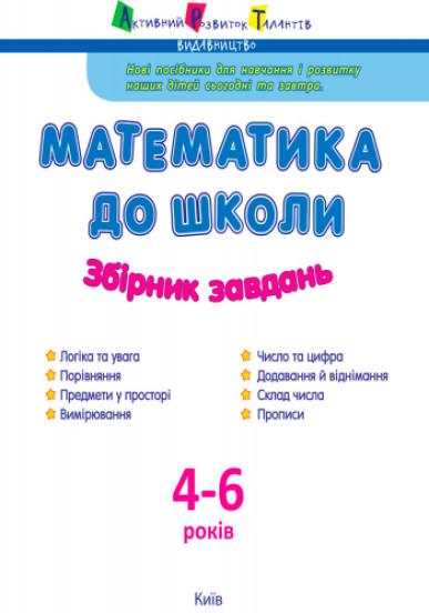 АРТ Математика до школи. Збірник завдань