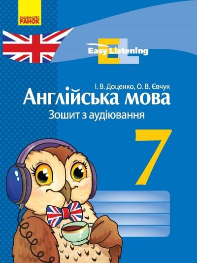 Англійська мова. 7 клас : зошит з аудіювання
