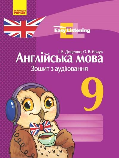 Англійська мова. 9 клас : зошит з аудіювання. Серія «Easy Listening»
