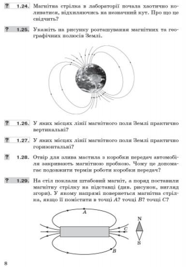 Фізика. 9 клас. Збірник задач