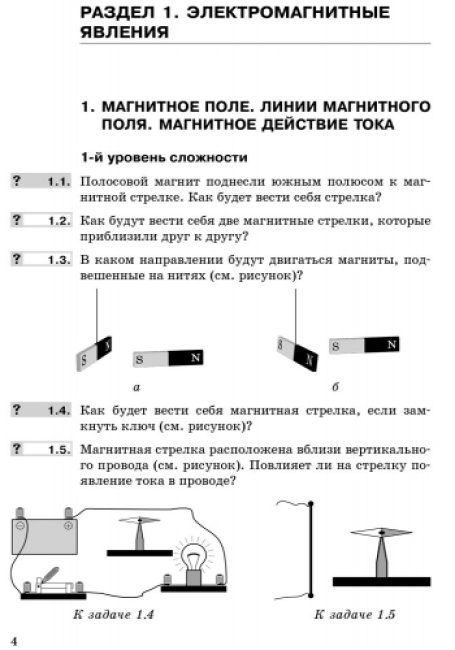 Физика. 9 класс: сборник задач