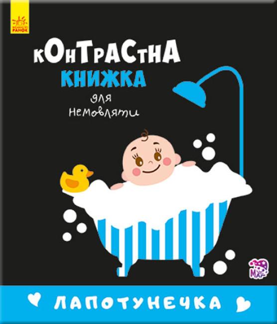 Контрастна книжка для немовляти. Лапотунечка