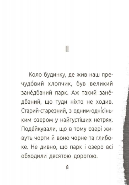 Читальня. Рівень 2. Хлопчик і відьма