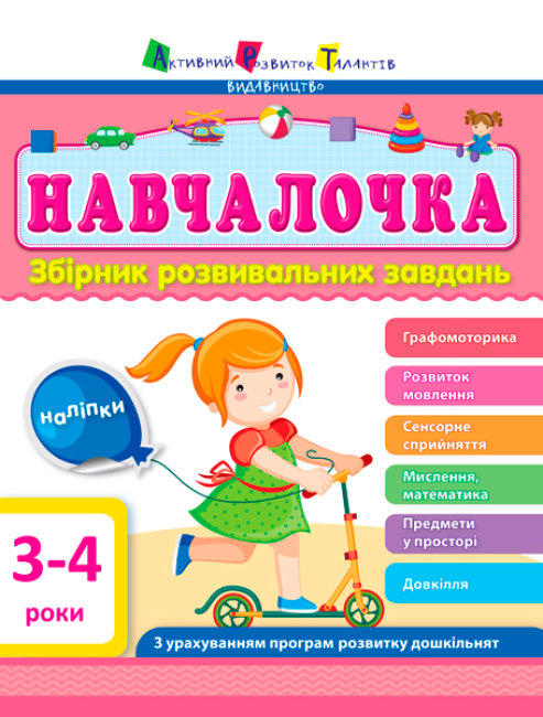 АРТ Навчалочка. 3-4 роки. Збірник розвивальних завдань