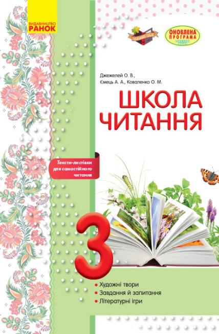 Школа читання. 3 клас: тексти-листівки для самостійного читання