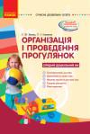 Організація і проведення прогулянок: середній дошкільний вік
