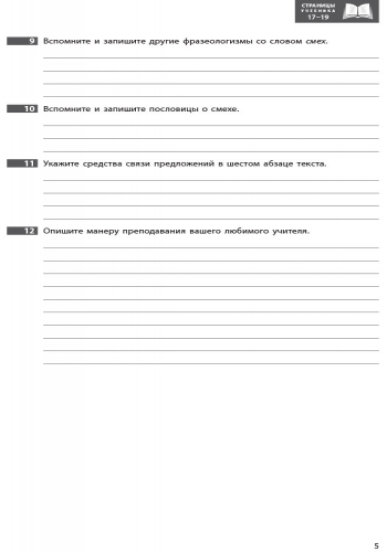 Русский язык. 9 класс (5-й год обучения): тетрадь по развитию речи к учебнику Н. Ф. Баландиной для школ с обучением на украинском языке