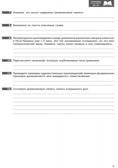 Русский язык. 9 класс (9-й год обучения): тетрадь по развитию речи к учебнику Н. Ф. Баландиной для школ с обучением на украинском языке