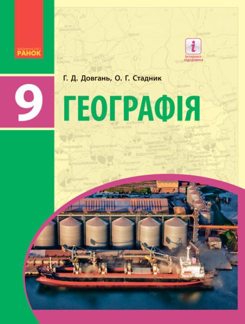 Географія. Підручник для 9 класу ЗНЗ