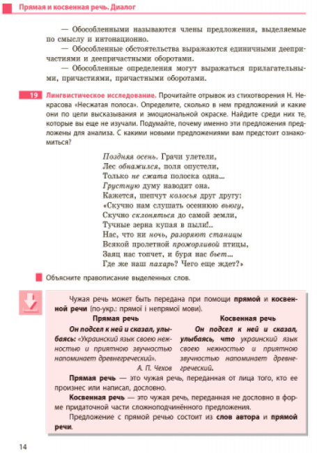 Русский язык (9-й год обучения). Учебник 9 класс для ОУЗ (с обучением на укр. яз.)