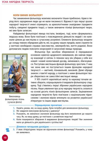 Українська література. Підручник 9 клас для ЗНЗ