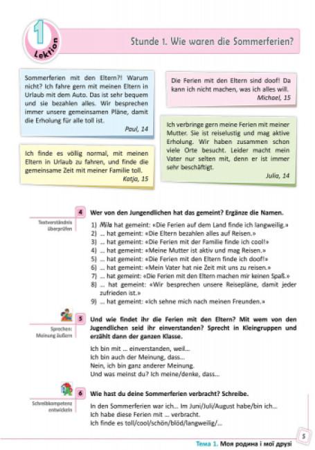 Німецька мова (9-й рік навчання). Підручник 9 клас для ЗНЗ