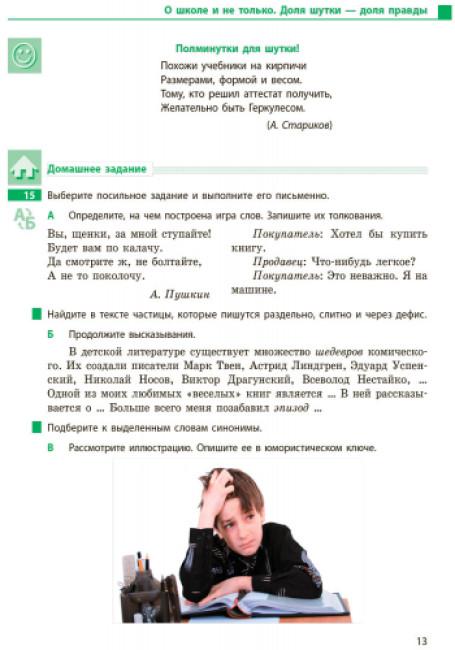 Русский язык (5-й год обучения). Учебник 9 класс для ОУЗ (с обучением на укр. яз.)