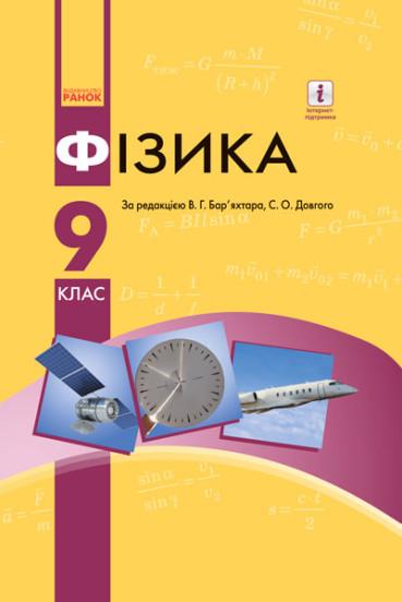 Фізика. Підручник 9 клас для ЗНЗ