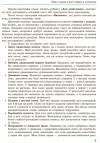 Основи правознавства. Підручник 9 клас для ЗНЗ