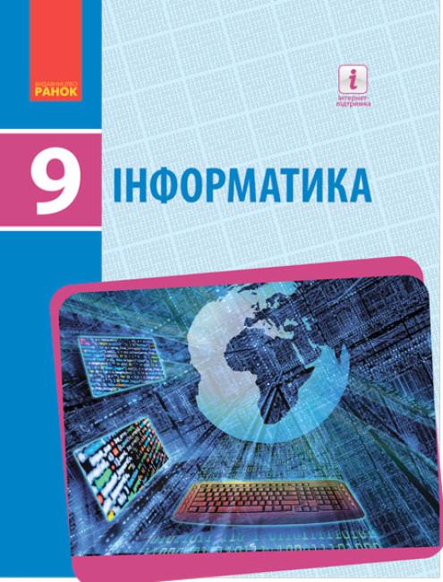 Інформатика. Підручник 9 клас для ЗНЗ