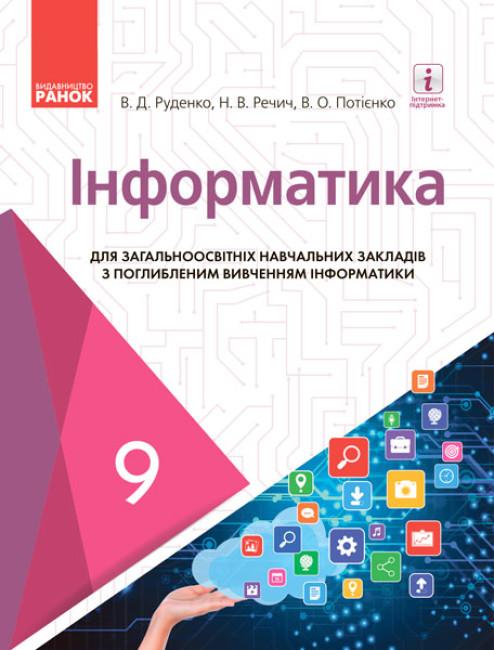 Інформатика. Підручник 9 клас для ЗНЗ (з поглибленим вивченням)