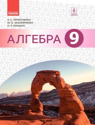 Алгебра. Підручник 9 клас для ЗНЗ