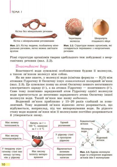 Біологія. Підручник 9 класс для ЗНЗ