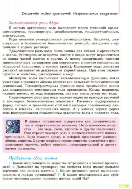 Биология. Учебник 9 класс для ОУЗ (с обучением на рус. яз.)