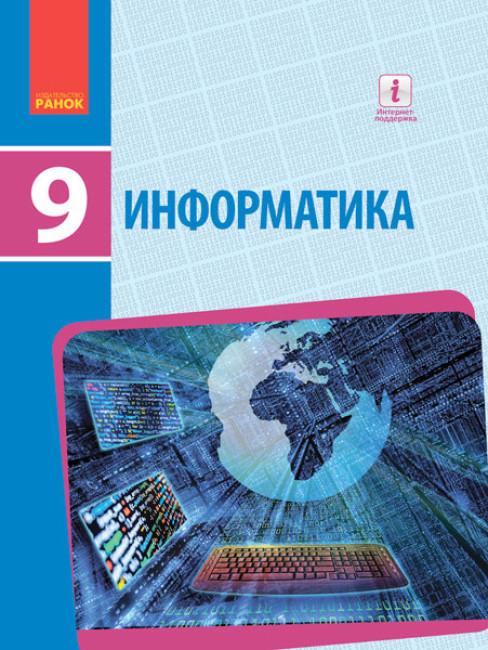 Информатика : учеб. для 9 кл. общеобразоват. учеб. заведений с обучением на рус. яз.