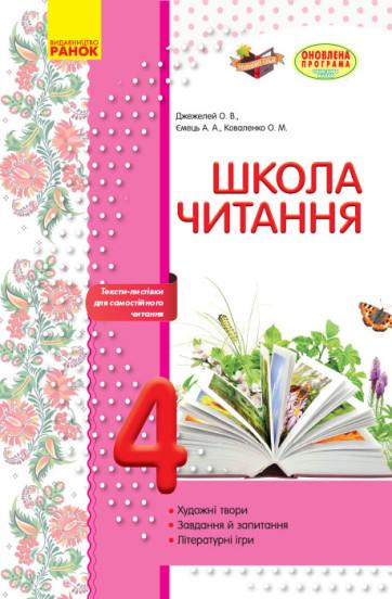 Школа читання. 4 клас: тексти-листівки для самостійного читання