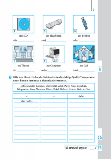 Німецька мова. 8 клас: зошит з граматики. Серія «Einfache Grammatik»