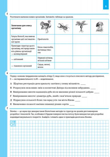 Біологія. 9 клас: робочий зошит