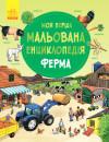 Моя перша мальована енциклопедія. Ферма