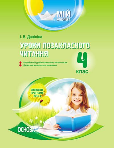 Уроки позакласного читання. 4 клас
