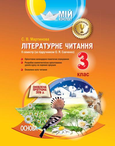 Літературне читання. 3 клас. ІІ семестр (за підручником О. Я. Савченко)