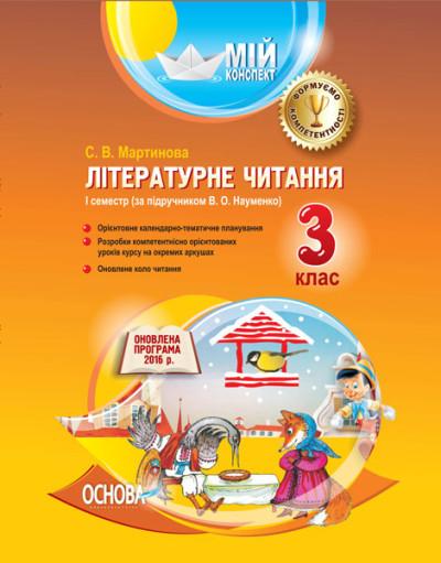 Літературне читання. 3 клас. I семестр (за підручником В. О. Науменко)