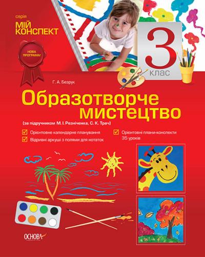 Образотворче мистецтво. 3 клас (за підручником М. І. Резніченко, С. К. Трач)