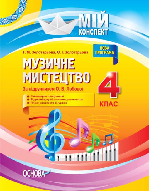 Музичне мистецтво. 4 клас (за підручником О. В. Лобової)