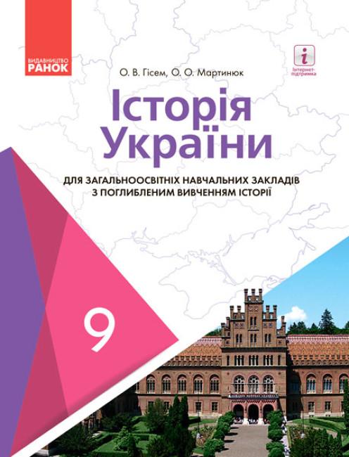 Історія України. Підручник 9 клас для ЗНЗ (з поглибленим вивченням)