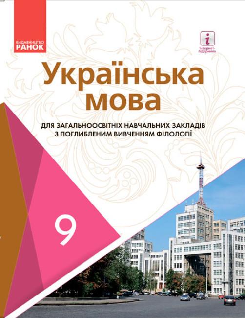 Українська мова. Підручник 9 клас для ЗНЗ (з поглибленим вивченням)