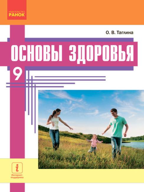 Основы здоровья. Учебник 9 класс для ОУЗ (с обучением на рус. яз.)