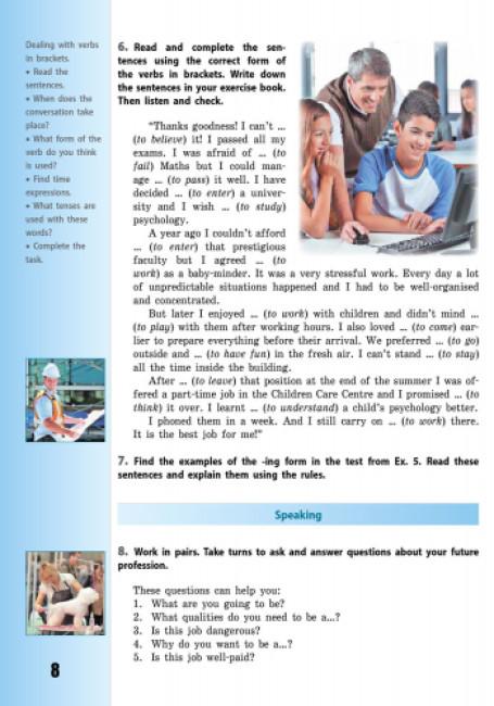 Англійська мова (9-й рік навчання). Підручник 9 клас для ЗНЗ