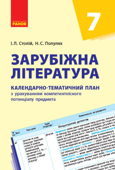 Зарубіжна література. 7 клас: календарно-тематичний план з урахуванням компетентнісного потенціалу предмета