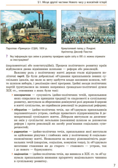 Всесвітня історія. Підручник 9 клас для ЗНЗ
