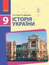 Історія України. Підручник 9 клас для ЗНЗ