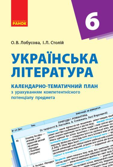 Українська література. 6 клас: календарно-тематичний план з урахуванням компетентнісного потенціалу предмета