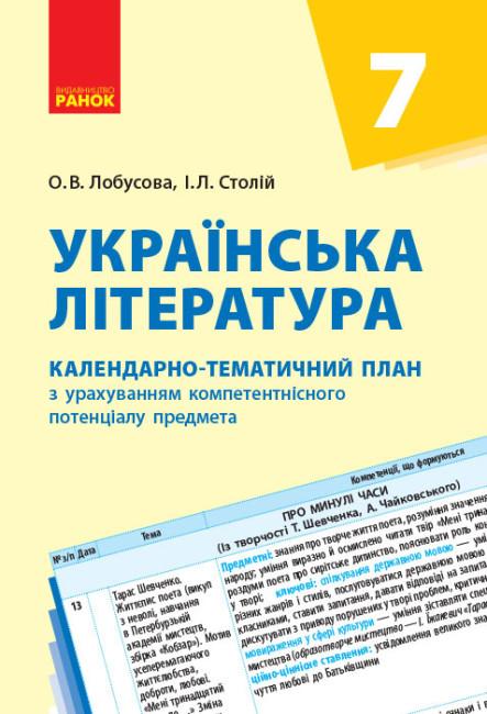 Українська література. 7 клас: календарно-тематичний план з урахуванням компетентнісного потенціалу предмета